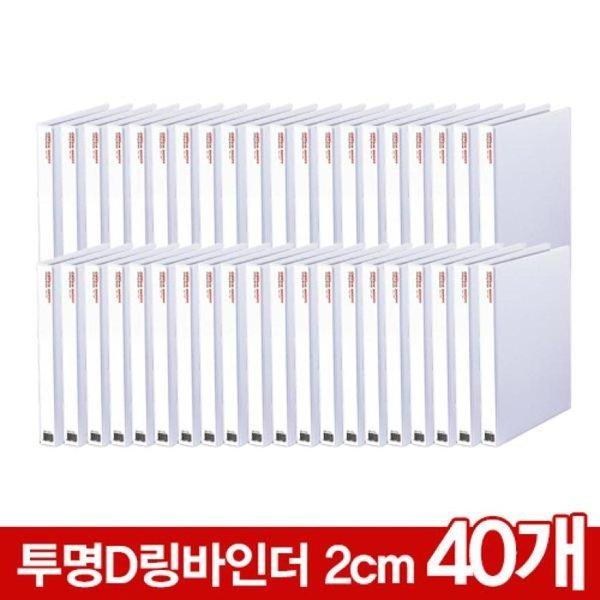 투명D링바인더(2cm/40개/BOX)