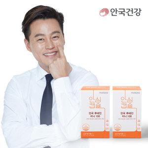 New안국 루테인 미니캡슐 60캡슐 2통(4개월분)
