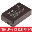 캐논 LP-E12 호환배터리 EO100D M50 M100 M10 M2 M