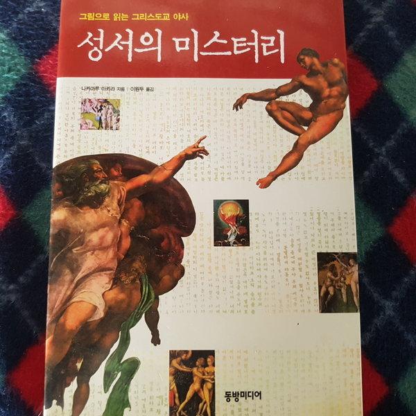 성서의 미스터리/나카마루 아키라.동방미디어.1997