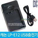 캐논 LP-E12 USB충전기 EO100D M50 M100 M10 M2 M