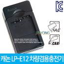 캐논 LP-E12 차량겸용충전기 EO100D M50 M100 M10 M2