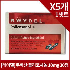 레이델  폴리코사놀 10mg 30정X5개