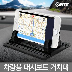 1초거치 OMT 차량용 논슬립 대시보드 거치대 OSA-D205