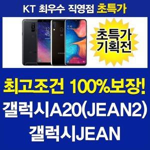 KT공식/최우수점1위/갤럭시진2/갤럭시진/당일발송/