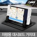 1초간편거치 OMT 차량용 휴대폰 거치대 OSA-D205