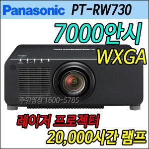 PT-RW730 레이저프로젝터 중고프로젝터 중고프로젝트