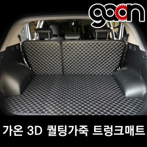 가온 4D퀼팅가죽 트렁크매트 풀세트 카매트 차박용품