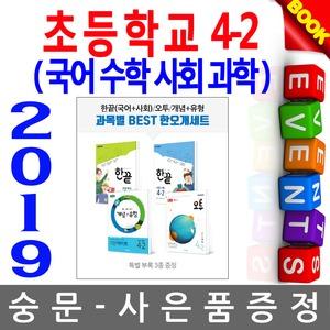 비상교육 2019 한오개 초등 국수사과 4-2 세트 전4권