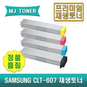 CLT-C607S 재생토너 파랑 CLX-9250ND/9252NA/9258ND