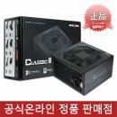 :마이크로닉스 Classic II 700W 80PLUS 파워서플라이