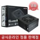 마이크로닉스 Classic II 600W +12V Single Rail 85+
