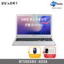 NT560XBV-AD3A 삼성노트북5 메탈 8세대 위스키레이크
