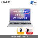 NT560XBE-K54A 삼성노트북5 메탈 8세대 위스키레이크