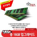 메모리 8G추가 (16G 제작) AD2A