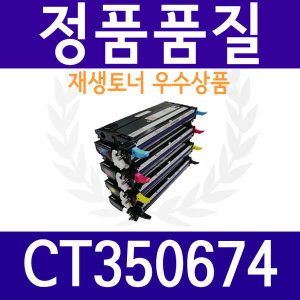 CT350674 검정 DP C2200 C3300DX YJ C2200 호환