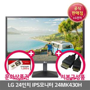 LG모니터 24MK430H 컴퓨터모니터 보호필름+퀵비용지원