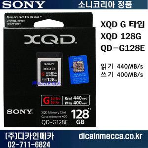 SONY XQD128G QD-G128E R440 W400 (주)디카인메카 H