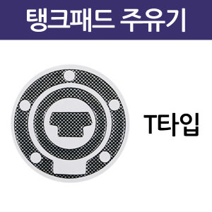 탱크패드 오토바이 바이크 주유기 패드 /T타입 주유기