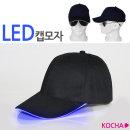 KOCHA LED 캡모자 라이트캡 빛나는 낚시 모자
