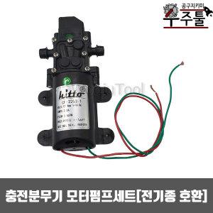 충전분무기부품 양밴드형 모터펌프세트 충전분무기용
