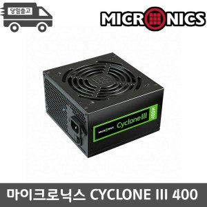 Cyclone III 400W After Cooling 오늘출발~(정품)