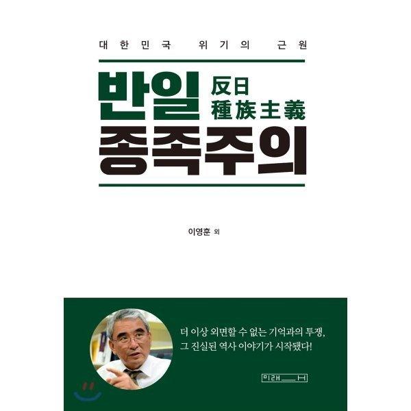 반일 종족주의  : 대한민국 위기의 근원