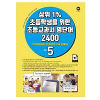 마더텅 초등학생을 위한 영단어 2400/5학년/중고