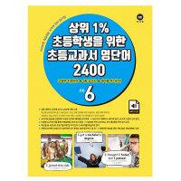 마더텅 초등학생을 위한 영단어 2400/6학년/중고
