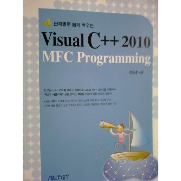 Visual C++ 2010 MFC Programming