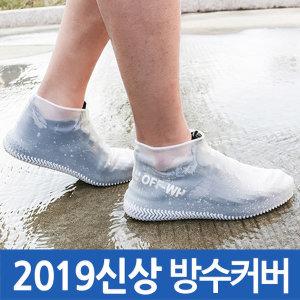 신발방수커버 레인커버 슈즈 덮개 장마