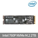 인텔 760P NVMe M.2 SSD2TB 2테라 PC 노트북 2280
