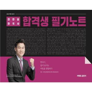 전한길 한국사 합격생 필기노트 (2020)  에스티유니타스   전한길  한국사  답이