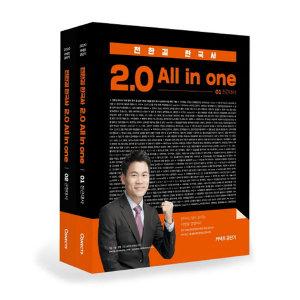 전한길 한국사 2.0 AII in one(전2권)(2020)   에스티유니타스   전