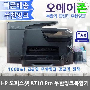 HP 오피스젯8710+1000ml무한잉크공급기/8710/팩스지원