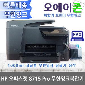 HP 오피스젯8715+1000ml무한잉크공급기/팩스지원/8710