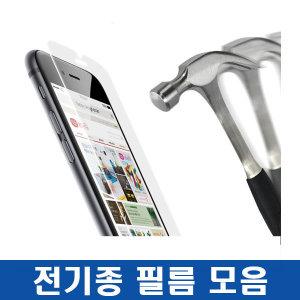 강화유리 액정호보 필름 풀커버 노트 갤럭시 아이폰