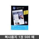 HP복사용지 1권 500매 / A4용지 오늘출발