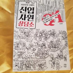 파란만장 선배의 신입사원 상담소/양성욱.민음인.2016