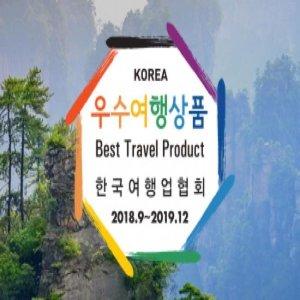 KATA우수여행  노옵션/노쇼핑 장가계 ALL포함(비자+팁)