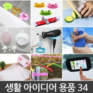 균일가  아이디어용품 생활용품 주방용품 욕실용품