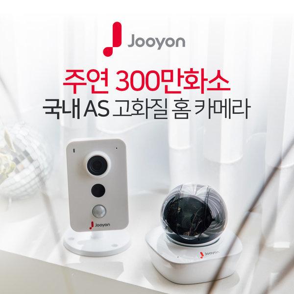 주연테크 300만화소 가정용  IP 홈CCTV 감시카메라