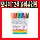 모나미 12색 슈퍼싸인펜 싸인펜 사인펜