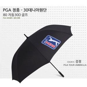 PGA30 데니아 고급우산 남자우산 골프우산 대형우산