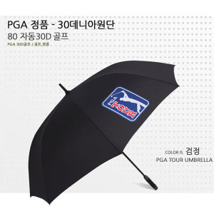 PGA30 데니아 자동 튼튼한 대형 고급 가벼운장우산