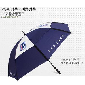 pga80 이중방풍 여름철 장마대비 장우산 장마우산