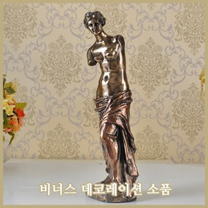 비너스 조각상/동상/모형 인테리어 소품/진열대 소품