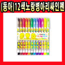 동아 노랑병아리 국내산 12색싸인펜 싸인펜 사인펜