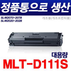 MLT-D111S SL-M2024 2077 M2074F 2078 2027 2029 FW W