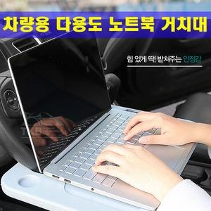 새차 선물 차량용 휴대용 다용도 노트북 거치대